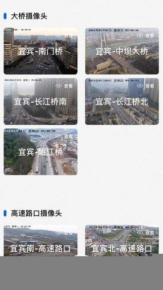 宜路畅app