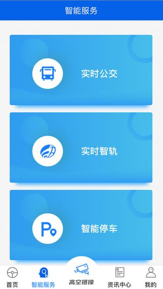 宜路畅官方版 v1.8.4 安卓版 2