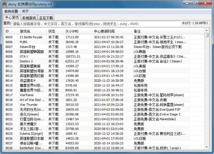 蘑菇下载器正版 v4.5.0.3 官方版 0