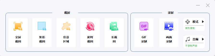 VeryCapture屏幕捕获截图 v1.0.5 官方版 0