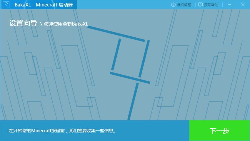 我的世界bakaxl启动器 v3.0.2.0 官方版 0