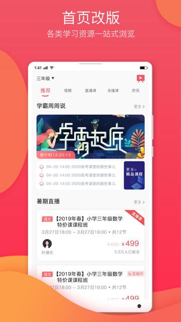 七天学堂苹果版app v3.1.4 iPhone版0