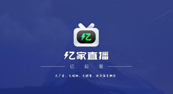 亿家直播tv电视版 v1.2.5 安卓版 0