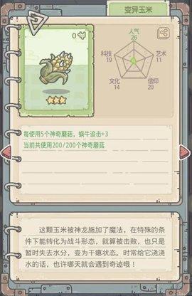 最强蜗牛神龙许愿攻略 最强蜗牛神龙许愿指南最新