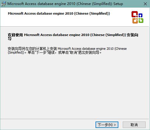 accessdatabaseengine_x64.exe 微软官方版 0