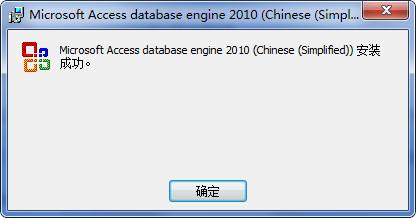 access数据库驱动64位