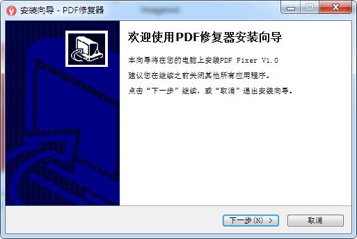 PDF Fixer(PDF修复器) v1.0 官方版 0