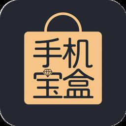 手机宝盒软件