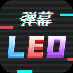 手持LED弹幕跑马灯app