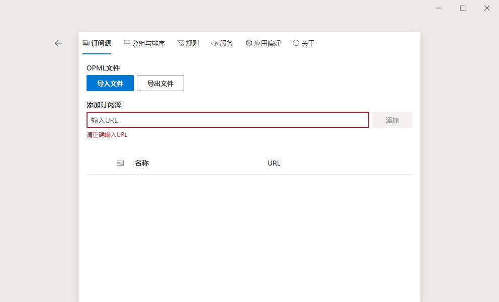 Fluent Reader单文件64位版本 v1.0.0 中文绿色版 0
