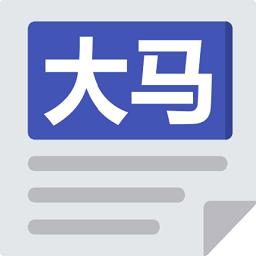 大马报纸appv1.40.0 安卓版
