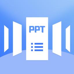 PPT模板大全软件