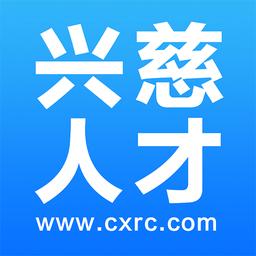 兴慈人才网v1.6.18 安卓版