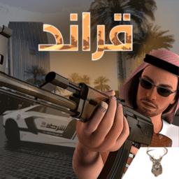 开放世界阿拉伯手机版