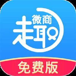 趣微商输入法软件v1.0.7 安卓版