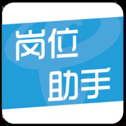 湖南电信岗位助手手机版v1.5.90 安卓版