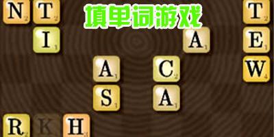 填单词游戏大全-英文单词游戏-填单词的游戏推荐