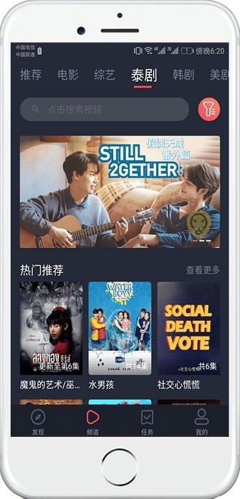 泰萌主app苹果版 v6.22 苹果版 0