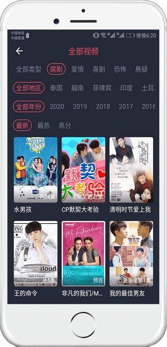 泰萌主app苹果版