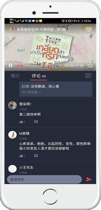 泰萌主app最新版 v1.5.2.1 安卓版 3