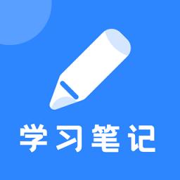 华为notability学习笔记