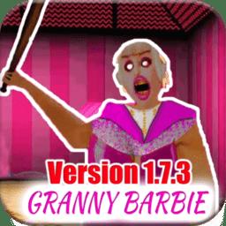 恐怖芭比奶奶游戏