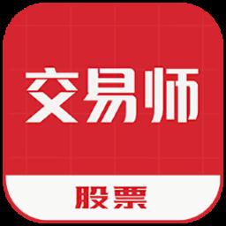 股票交易��手�C版v6.2.2 安卓版