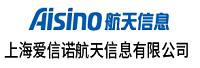 上海爱信诺航天信息有限公司