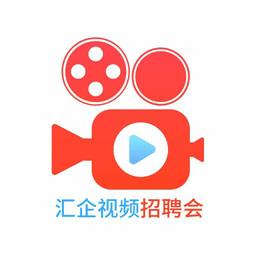汇企视频招聘会官方版v0.2.22 安卓版