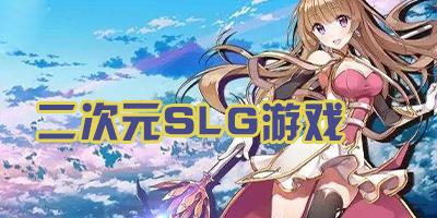 二次元slg游戏有哪些-二次元SLG游戏大全-二次元SLG手游