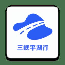 三峡平湖行最新版