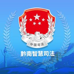 黔南智慧司法服务平台