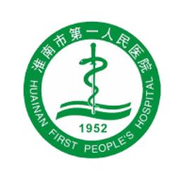 淮南市第一人民医院预约挂号