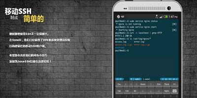 手机ssh软件