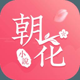 朝花免费小说app