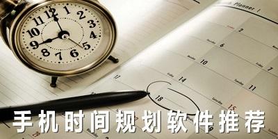 时间规划软件