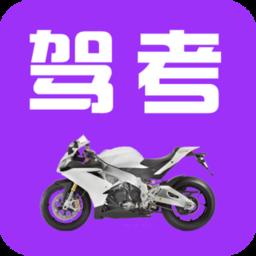 驾考摩托车科目一app