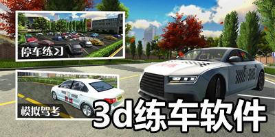 3d练车软件