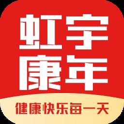 虹宇康年app