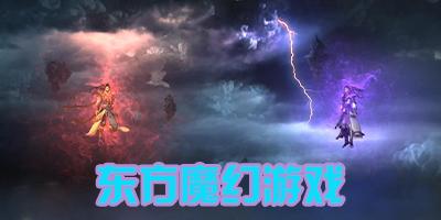 东方魔幻游戏