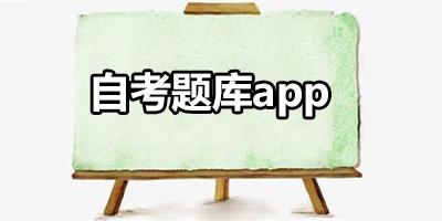 自考题库app