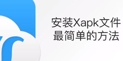 xapk安装器官方下载-xapk安装器中文版-xapk文件安装器手机版