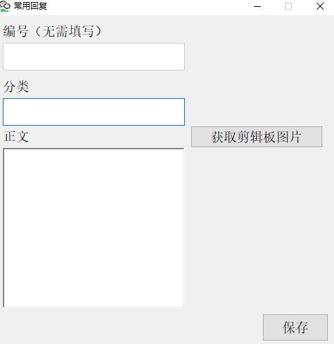 PC微信客服助手(微信客服工具) v1.1.1.1 绿色版 0