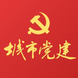 中国城市基层党建服务平台