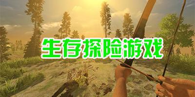 生存探险游戏