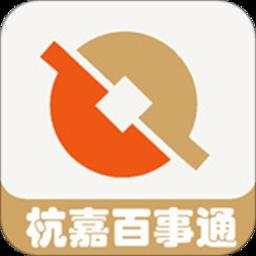杭嘉百事通官方版