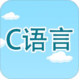 C语言编程学习v2.1.2  安卓版