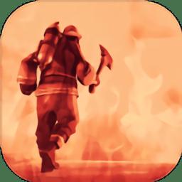 消防员来了游戏