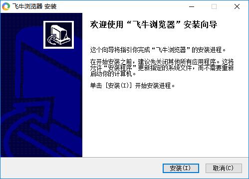飞牛浏览器电脑版 v79.0.3945.79 官方pc版 0