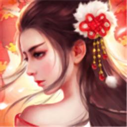 仙梦九歌红包版游戏